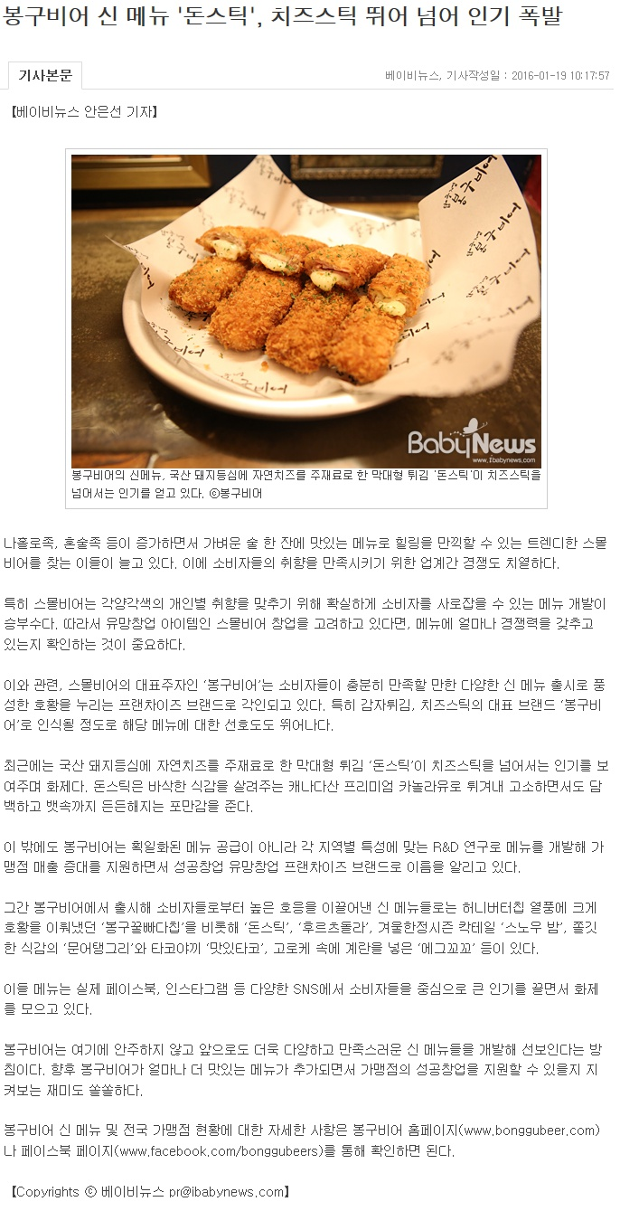신메뉴인기몰이_베이비뉴스_160119.jpg