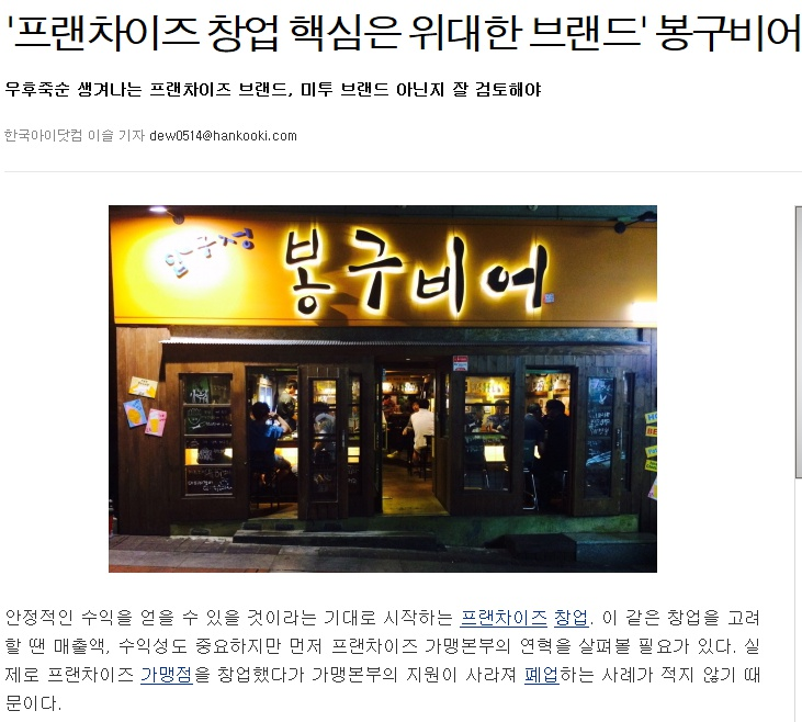 프랜차이즈 가맹본부 폐업_서울경제_160114_1.jpg