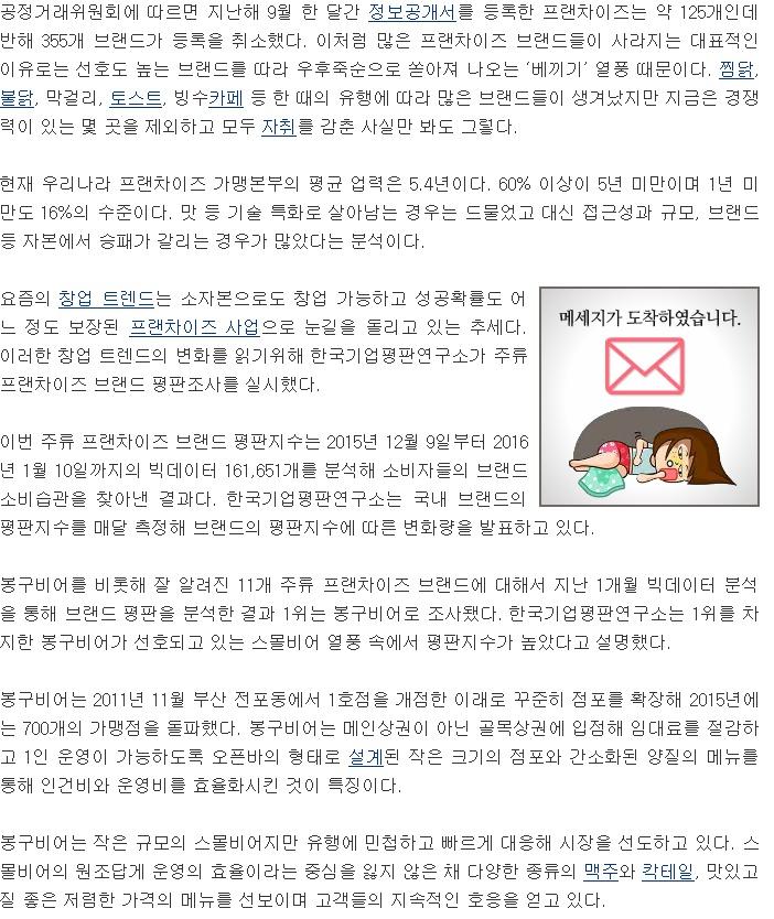 프랜차이즈 가맹본부 폐업_서울경제_2_160114.jpg
