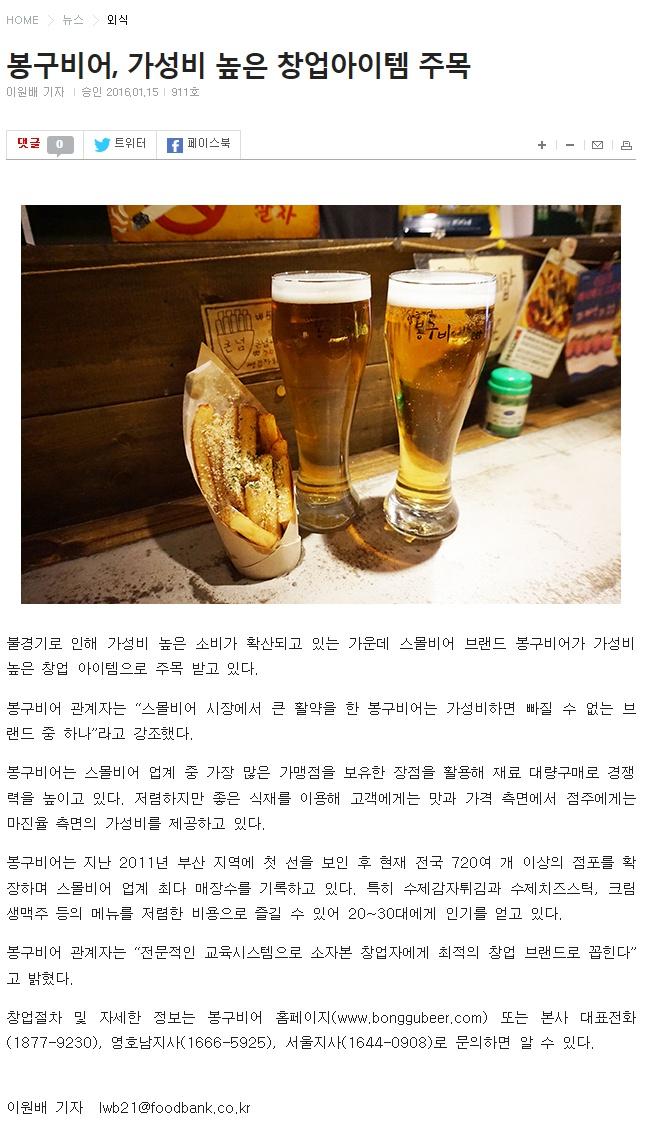 가성비_식품외식경제_160115.jpg