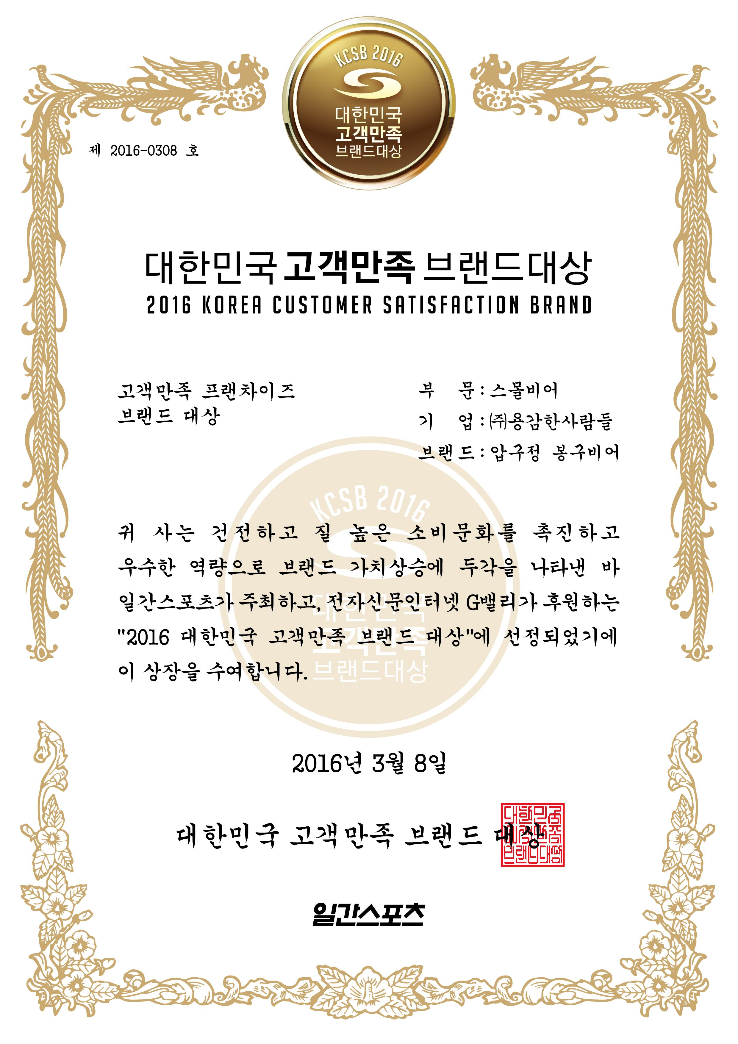 KCSB_2016_상장_압구정 봉구비어.jpg