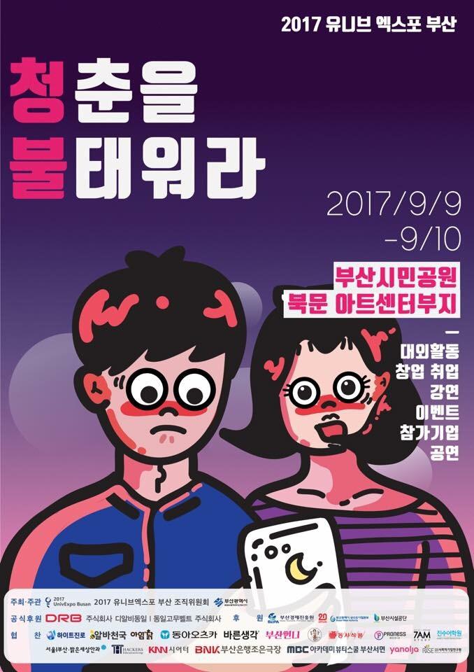 2017 유니브엑스포 부산 메인포스터.jpg